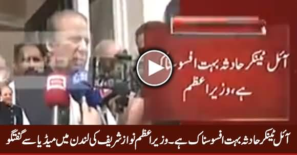 Oil Tanker Haadsa Bohat Afsosnaak Hai - PM Nawaz Media Talk in London