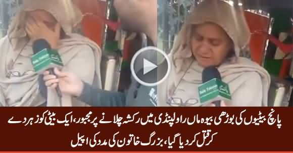 Old Lady, Mother of Five Daughters Compelled To Drive Rickshaw in Rawalpindi