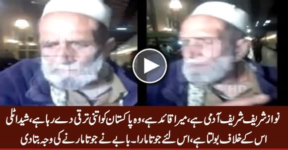 Old Man (Baba) Telling The Reason Why He Threw Show on Sheikh Rasheed