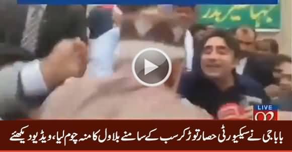 Old Man Breaks The Security & Kisses Bilawal Zardari, Exclusive Video