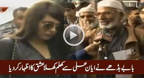 Old Man Openly Expressing Love For Model Ayyan Ali While Talking to Media