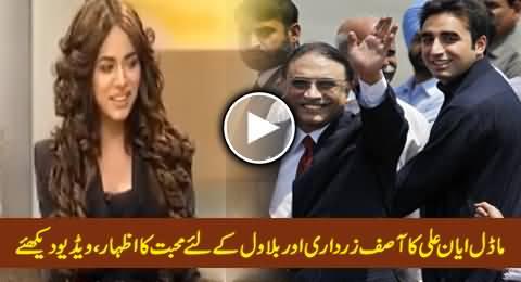 Old Video of Model Ayyan Ali: She Loves Asif Zardari, Bilawal Bhutto Zardari & PPP