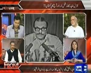 On The Front - 17th August 2013 (General Zia-ul-Haq Ka Marshall Law Aur Aaj Ka Pakistan)