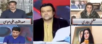 On The Front (Allegations on Jahangir Tareen) - 21st May 2020