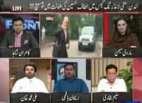 On The Front (Altaf Hussain Money Laundering Case) – 5th October 2015