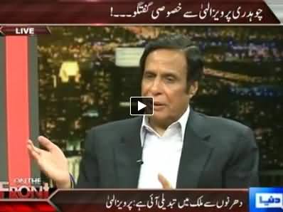 On The Front (Chaudhry Pervez Elahi Special Interview) - 13th November 2014