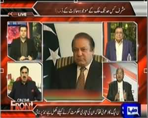 On The Front (Dead Bodies in All the Cities of Pakistan) - 23rd January 2014