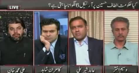 On The Front (Does Govt Want to Try Altaf Under Article 6?) – 5th November 2015