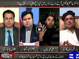 On The Front (Dr. Asim Case, What Is Going to Happen?) - 5th January 2016