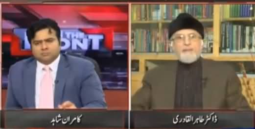 On The Front (Dr. Tahir ul Qadri Exclusive Interview) - 18th August 2016