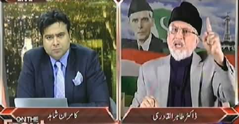On The Front (Dr. Tahir ul Qadri Special Interview on Lahore Incident) – 18th June 2014