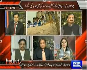 On The Front (Drought in Cholistan: Can CM Do Something?) - 20th March 2014