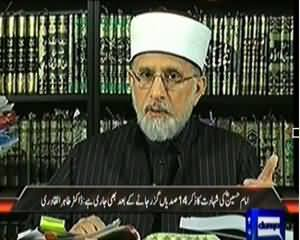 On The Front (Exclusive Interview Of Dr. Tahir ul Qadri) – 16th November 2013