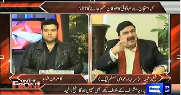 On The Front (Exclusive Interview with Sheikh Rasheed) – 14th December 2013