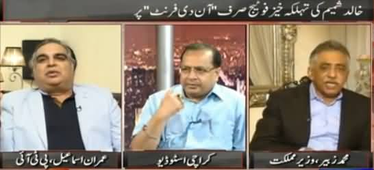 On The Front (Exclusive Video of MQM's Khalid Shamim) - 28th April 2016
