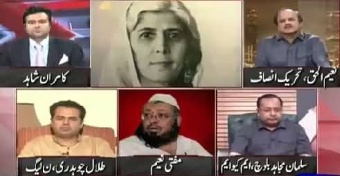 On The Front (Fatima Jinnaah, Benazir, Mariam Nawaz And Now Reham Khan) – 19th August 2015