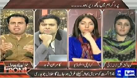 On The Front (Finally Arsalan Iftikhar Has to Resign From His Post) - 3rd July 2014
