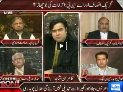 On The Front (Firing At PTI Rally in Jhelum, Who is Responsible?) - 17th November 2014