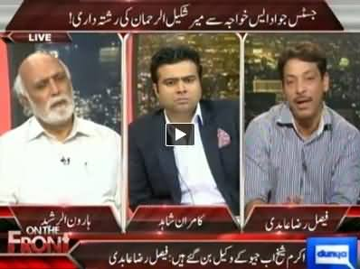 On The Front (Geo in Supreme Court, What is Going on) – 22nd May 2014