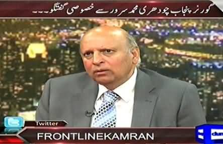 On The Front (Governor Punjab Ch. Sarwar Exclusive Interview) - 12th January 2015