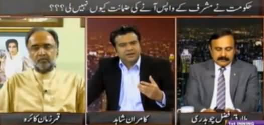 On The Front (Hakumat Ne Musharraf Se Zamanat Kyun Na Li) - 22nd March 2016