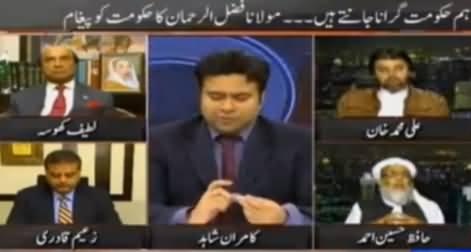 On The Front (Hum Hakumat Girana Jante Hain - Fazal ur Rehman) – 1st March 2016
