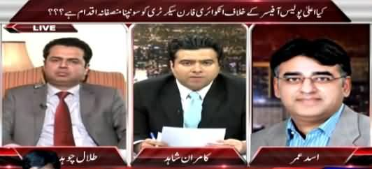 On The Front (Imran Khan Angry on Making Internal Affairs Public) – 26th March 2015