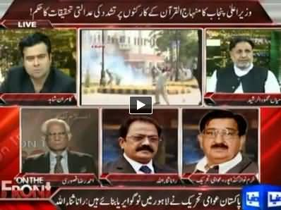 On The Front (Imran Khan Demands Shahbaz Sharif to Resign over Lahore Incident) – 17th June 2014