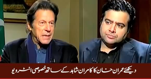 On The Front (Imran Khan Exclusive Interview) - 17th January 2017