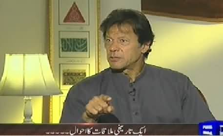 On The Front (Imran Khan Exclusive Interview with Kamran Shahid) – 10th April 2014