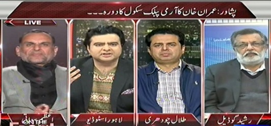 On The Front (Imran Khan Ka APS Peshawar Ka Daura) - 14th January 2015