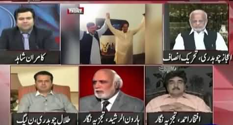 On The Front (Imran Khan Ne PMLN Ki Tesri Wicket Ura Di) – 26th August 2015
