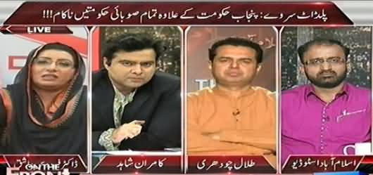 On The Front (Is End of PAT Dharna Result of a Deal?) – 22nd October 2014
