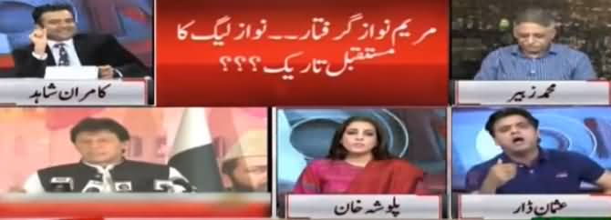 On The Front (Maryam Nawaz Ki Giraftari) - 12th August 2019