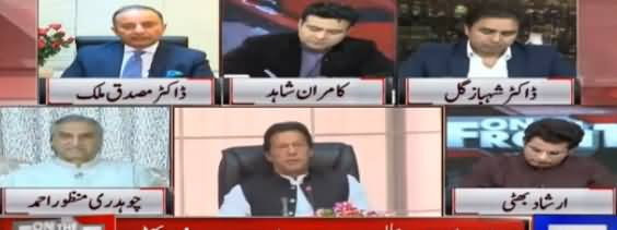 On The Front (Mehngai, Lahore Dhamaka, Siasat) - 8th May 2019