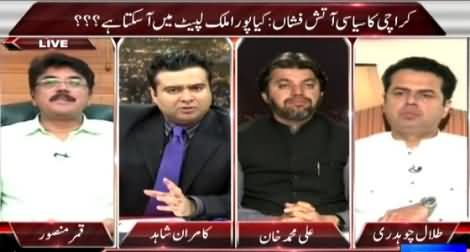 On The Front (MQM Workers Attacked PTI Rally in Karachi) – 31st March 2015