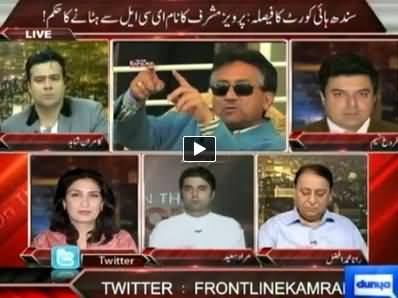 On The Front (Musharraf Ka Naam ECL Se Remove Karne Ka Hukam) - 12th June 2014