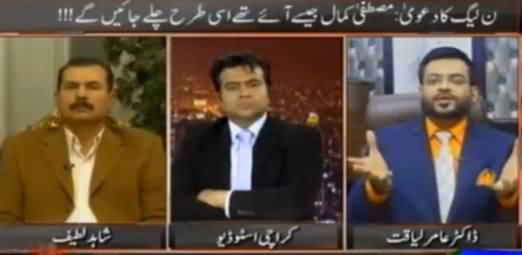 On The Front (Mustafa Kamal Ki Nai Party) - 23rd March 2016