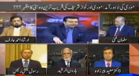 On The Front (Nawaz Modi Meeting in Lahore) - 25th December 2015