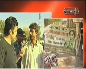 On The Front (No Pure Water Available in Khairpur From Last 19 Years) – 17th April 2014
