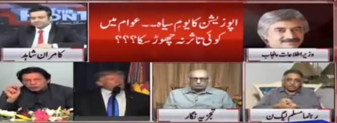 On The Front (Opposition Ka Yaum e Siah) - 25th July 2019