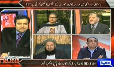 On The Front (Orya Maqbool Jan Vs Asma Jahangir) - 13th February 2014