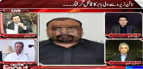 On The Front (Pakistan Rangers Raid At Nine Zero) – 11th March 2015