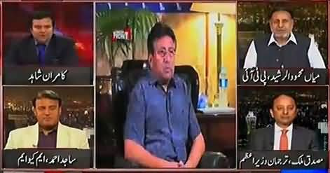 On The Front (Pervez Musharraf Case) - 21th March 2016