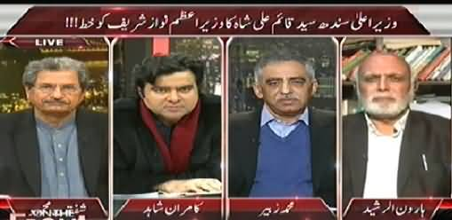 On The Front (Pervez Rasheed Allegations on Jahangir Tareen) - 24th November 2014