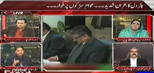 On The Front (Petrol ka Bohra Shadeed, Awaam Khawar) - 19th January 2015