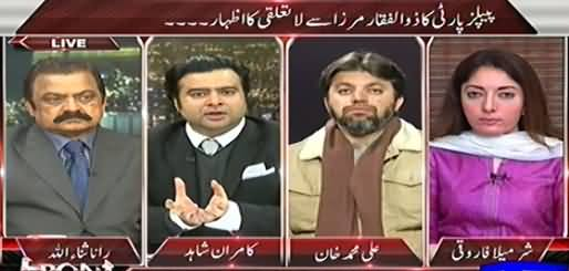On The Front (PPP Disassociate Zuflfiqar Mirza) - 17th February 2015