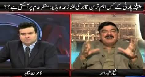 On The Front (PPP Leader Video May Leaked Out - Sheikh Rasheed) – 6th July 2015