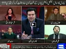 On The Front (PPP's Criticism on National Action Plan) - 28th December 2015