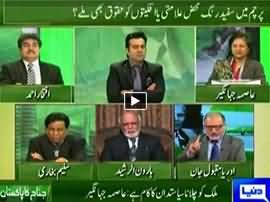 On The Front (Qauid-e-Azam Ka Pakistan) - 24th December 2015
